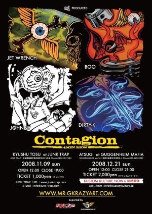 Contagion.atugi.jpg